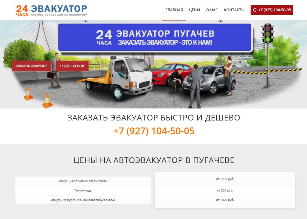 Авто-Эвакуатор