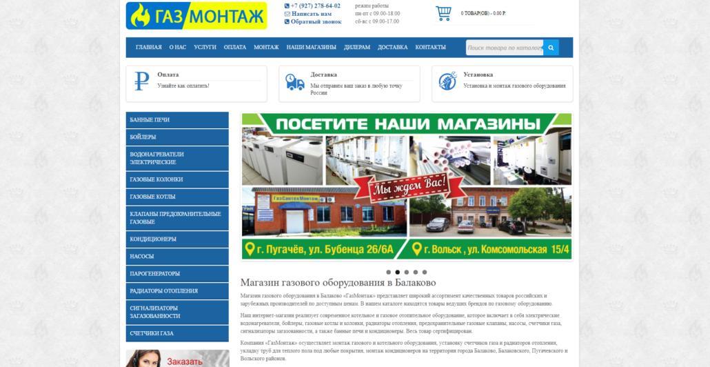 Сеть магазинов ГазМонтаж