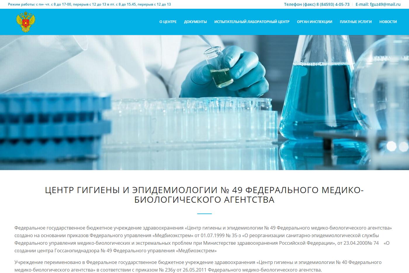 Центр гигиены и эпидемиологии №49