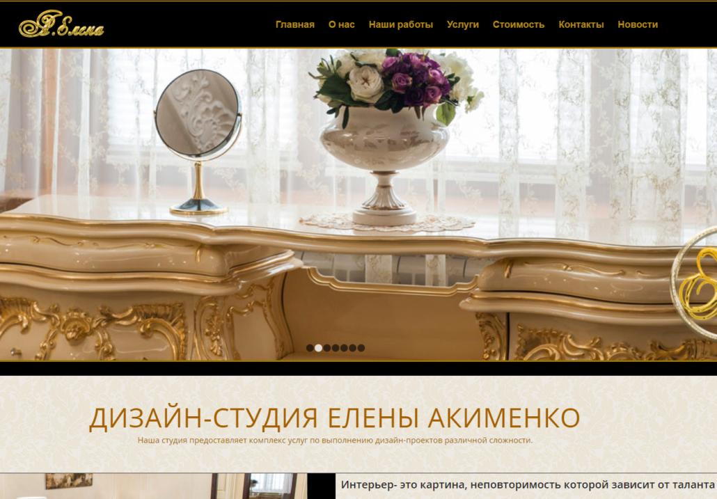 Дизайн-студия Елены Акименко