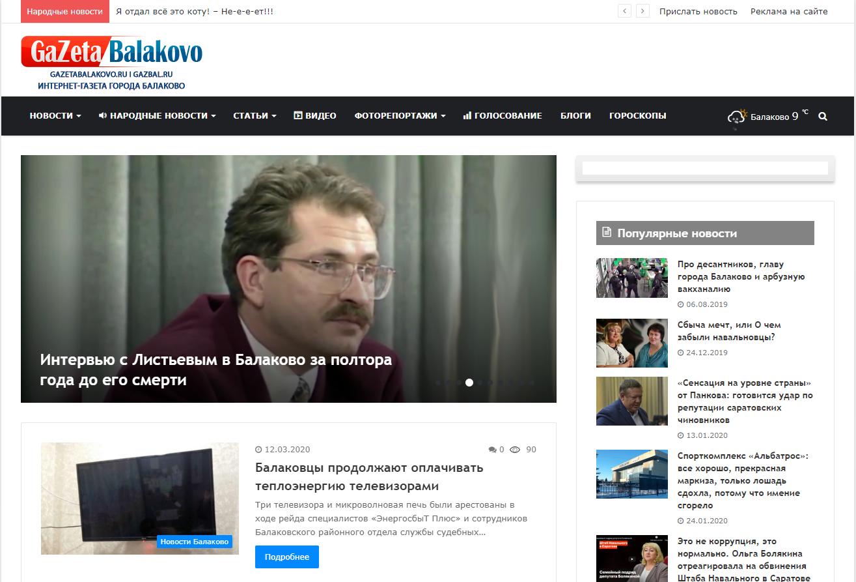 Газета Балаково
