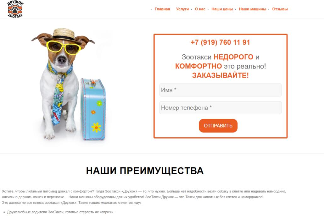 "Зоотакси ""Дружок"""