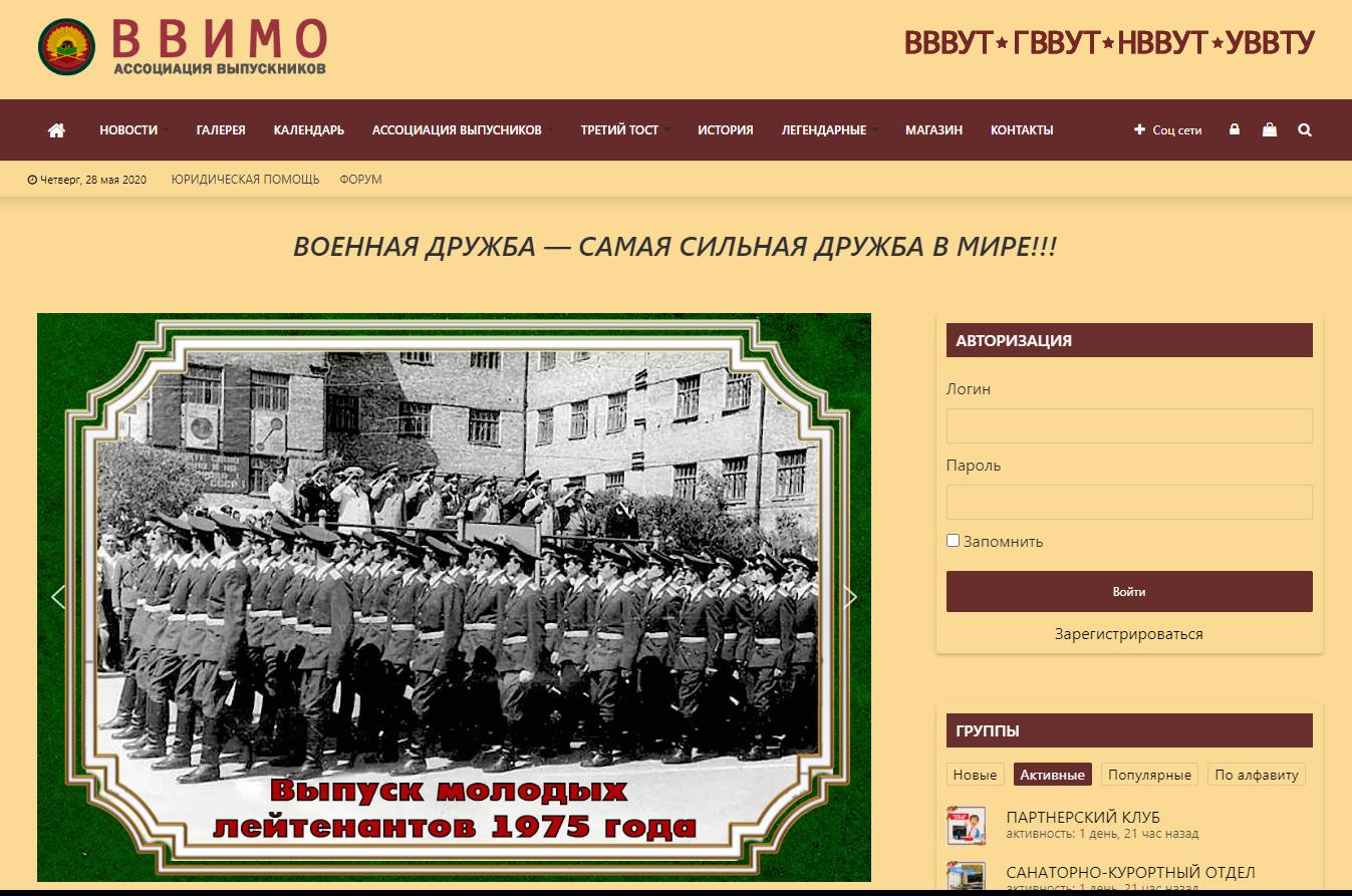 Ассоциация выпускников ВВИМО